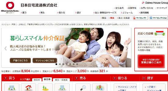 日本住宅流通の口コミと評判