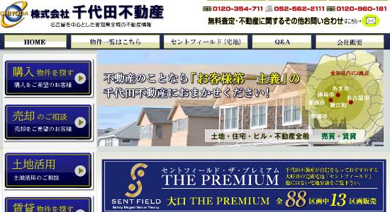 千代田不動産の口コミと評判