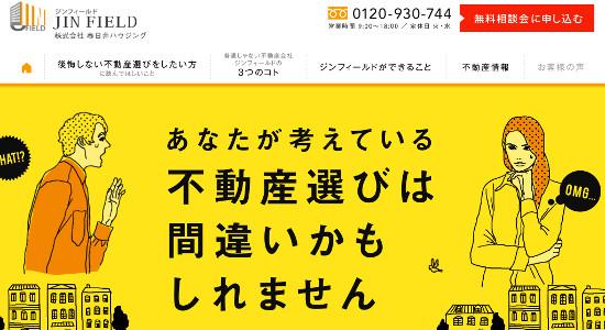 春日井ハウジングの口コミと評判