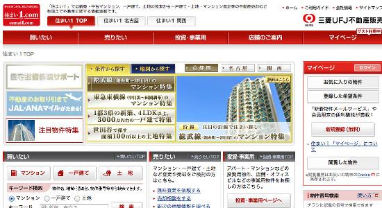 三菱UFJ不動産販売の口コミと評判
