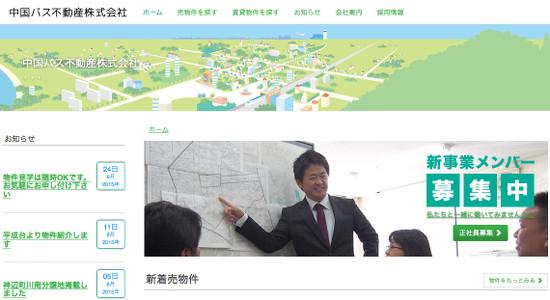中国バス不動産の口コミと評判
