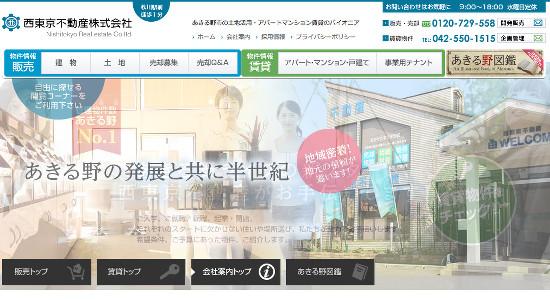 西東京不動産の口コミと評判