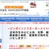 MARUBISHI不動産の口コミ・評判とは?