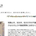 タムラ不動産開発の口コミ・評判とは?