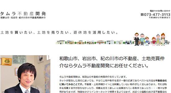 タムラ不動産開発の口コミと評判