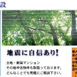 原田建設の口コミ・評判とは?